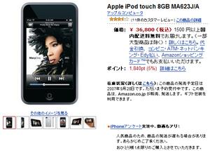 iPod touch(Amazon商品ページ)