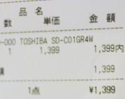 microSD 1GB ¥1,399