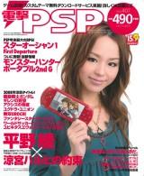 電撃PSP
