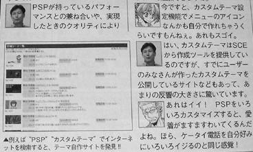 電撃PSP(p.103)